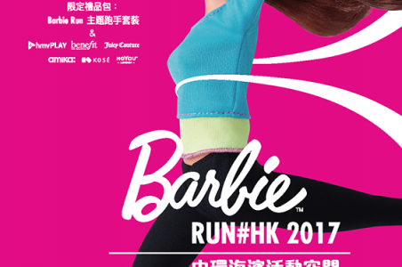 Barbie Run & Pinky Fest 2017