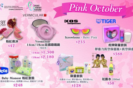 Pink October Shopping Pink 2017