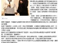 DrKwong interview ML newspaper 2017