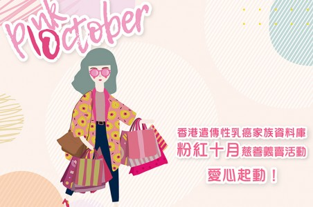 Pink October Charity Sales Campaign 2017
